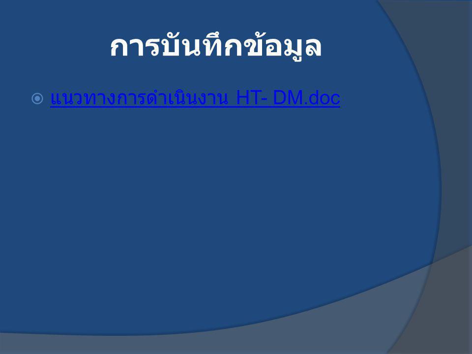 การบันทึกข้อมูล แนวทางการดำเนินงาน HT- DM.doc