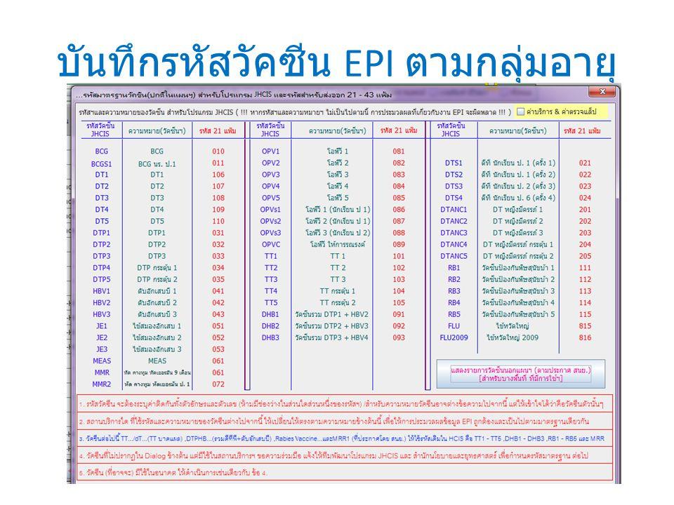 บันทึกรหัสวัคซีน EPI ตามกลุ่มอายุ