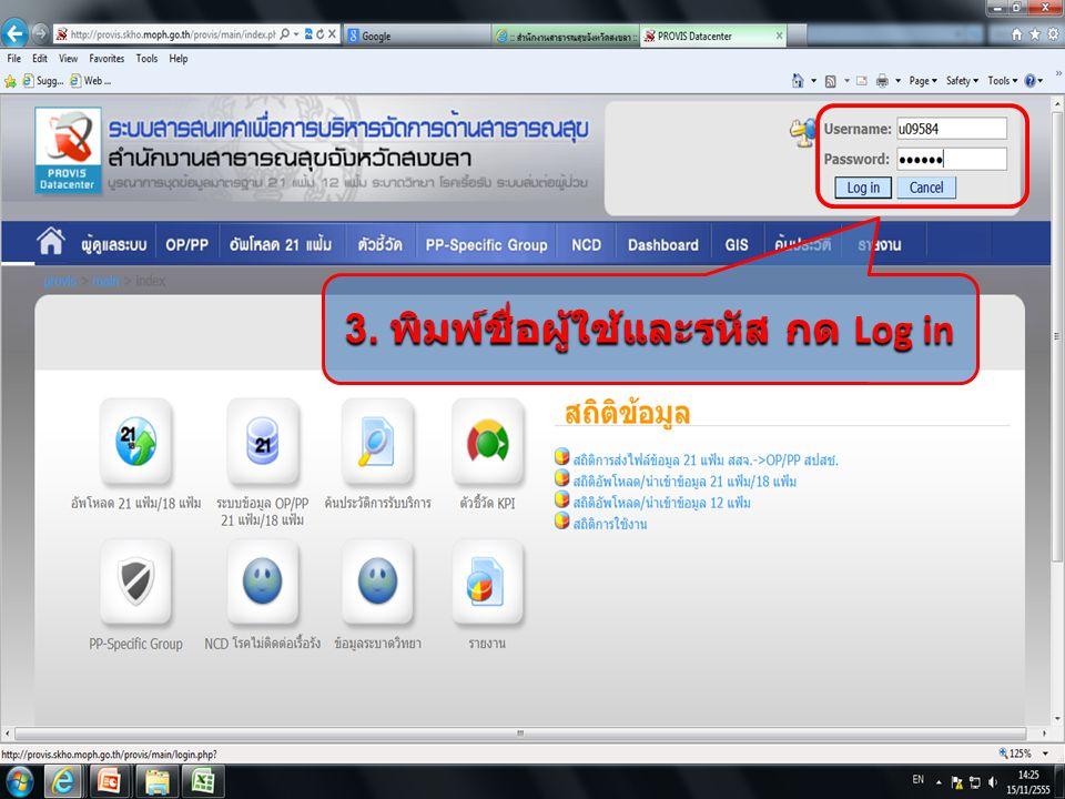3. พิมพ์ชื่อผู้ใช้และรหัส กด Log in