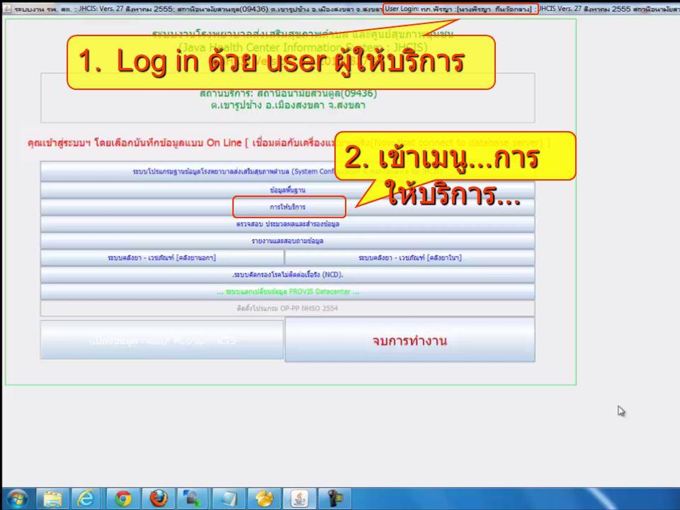 Log in ด้วย user ผู้ให้บริการ