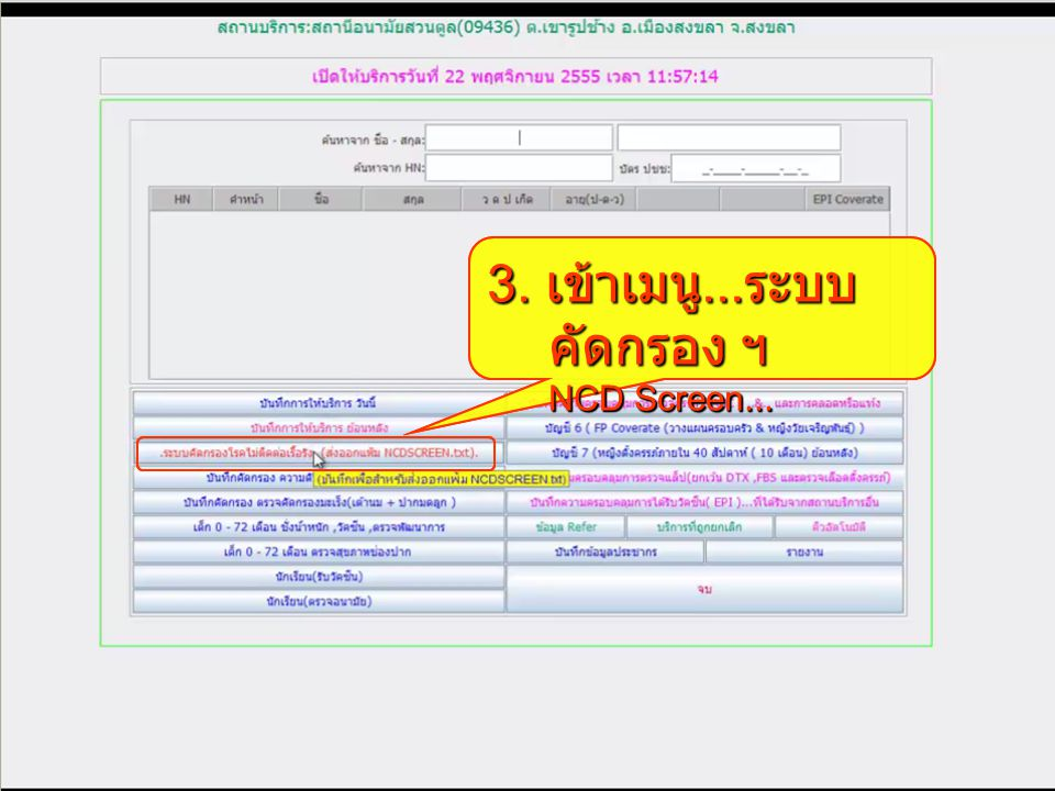 3. เข้าเมนู...ระบบคัดกรอง ฯ NCD Screen...