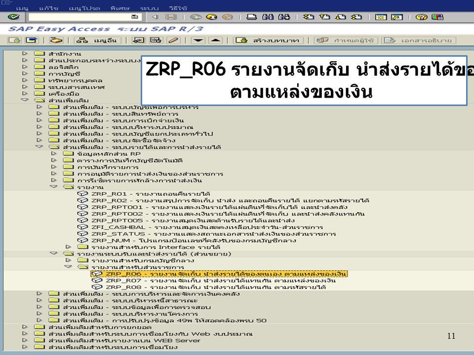 ZRP_R06 รายงานจัดเก็บ นำส่งรายได้ของตนเอง ตามแหล่งของเงิน
