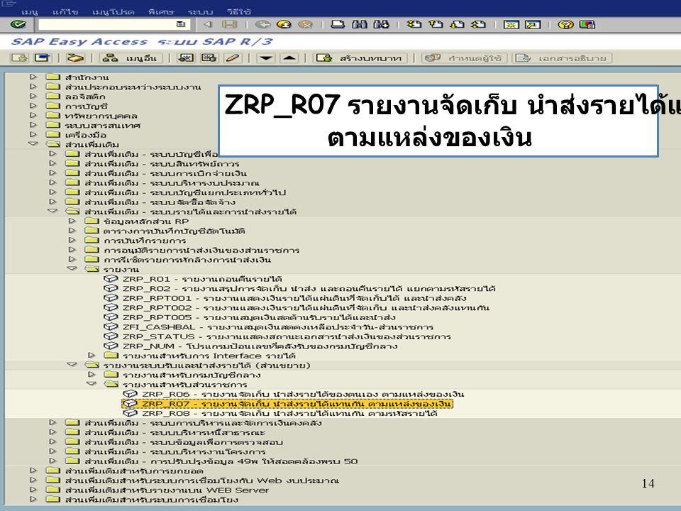 ZRP_R07 รายงานจัดเก็บ นำส่งรายได้แทนกัน ตามแหล่งของเงิน