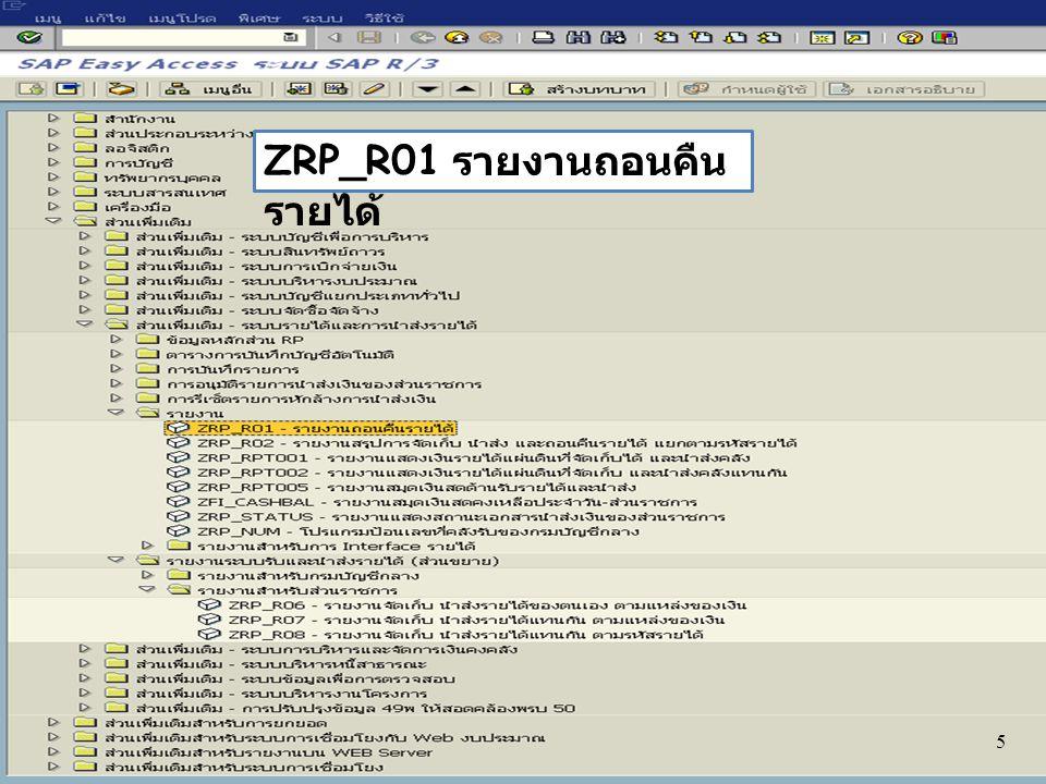ZRP_R01 รายงานถอนคืนรายได้
