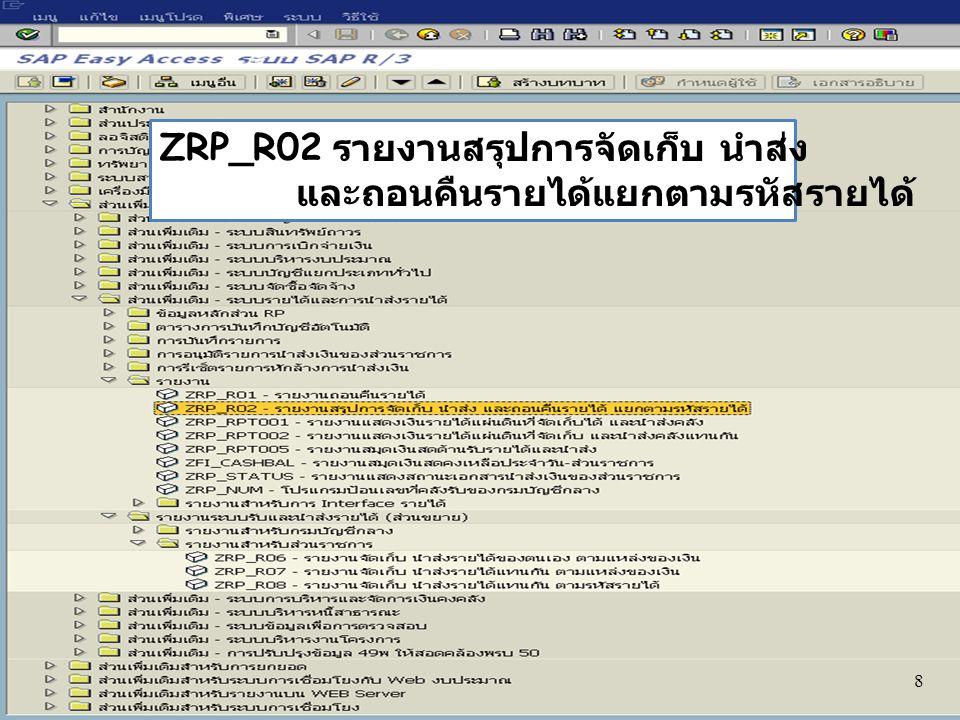 ZRP_R02 รายงานสรุปการจัดเก็บ นำส่ง และถอนคืนรายได้แยกตามรหัสรายได้