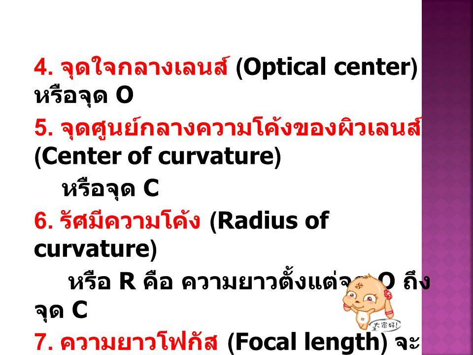 4. จุดใจกลางเลนส์ (Optical center) หรือจุด O 5