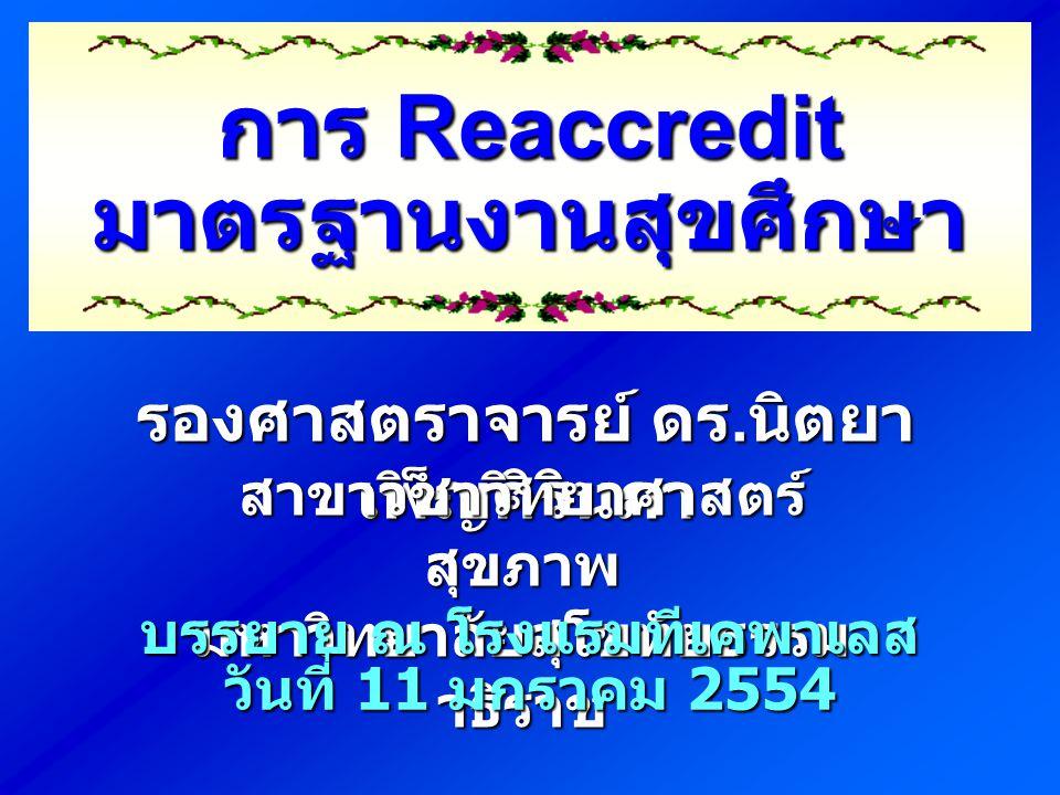 การ Reaccredit มาตรฐานงานสุขศึกษา