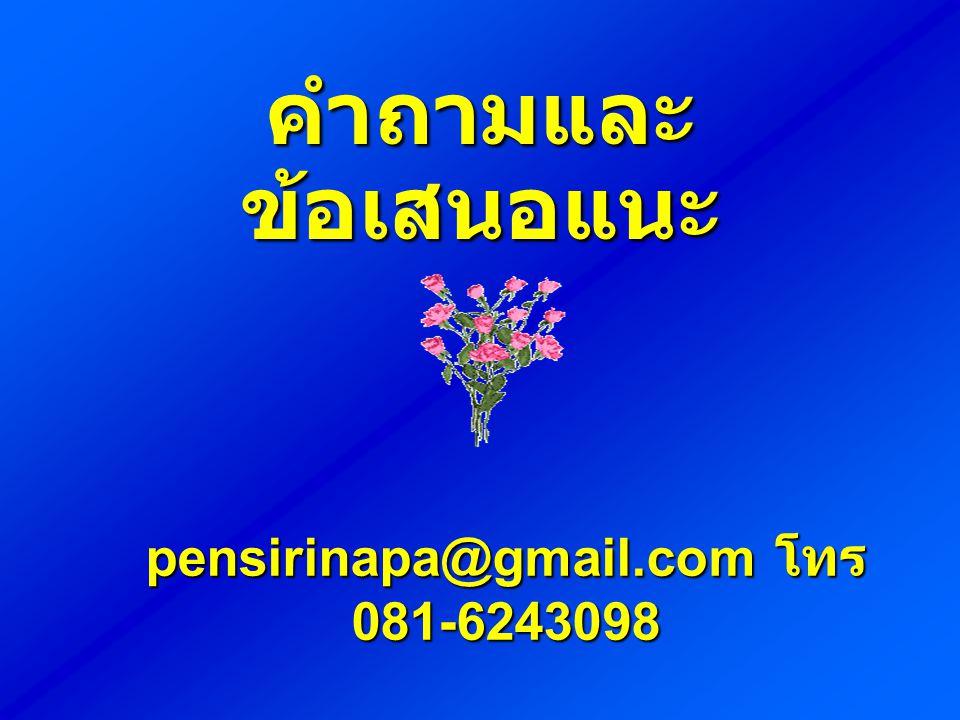 pensirinapa@gmail.com โทร 081-6243098