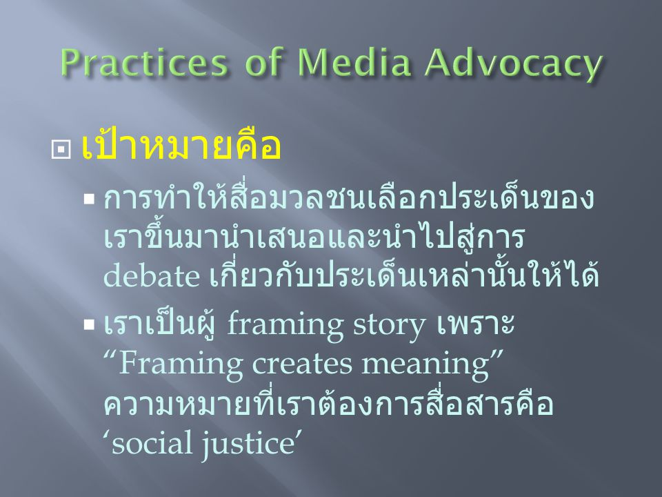 Practices of Media Advocacy