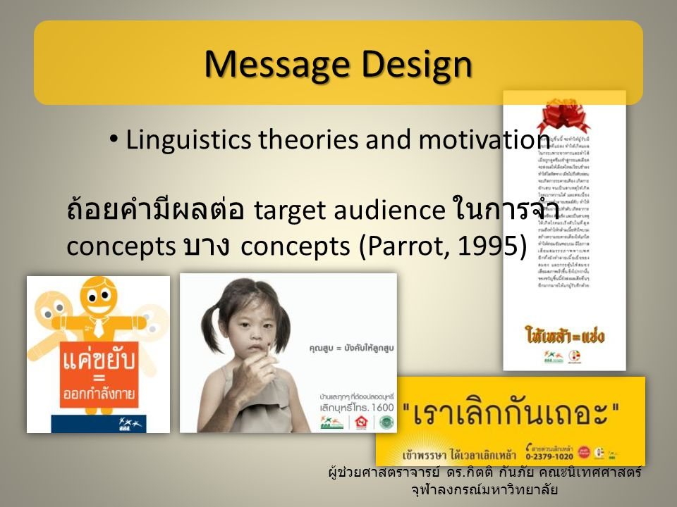 Message Design Linguistics theories and motivation