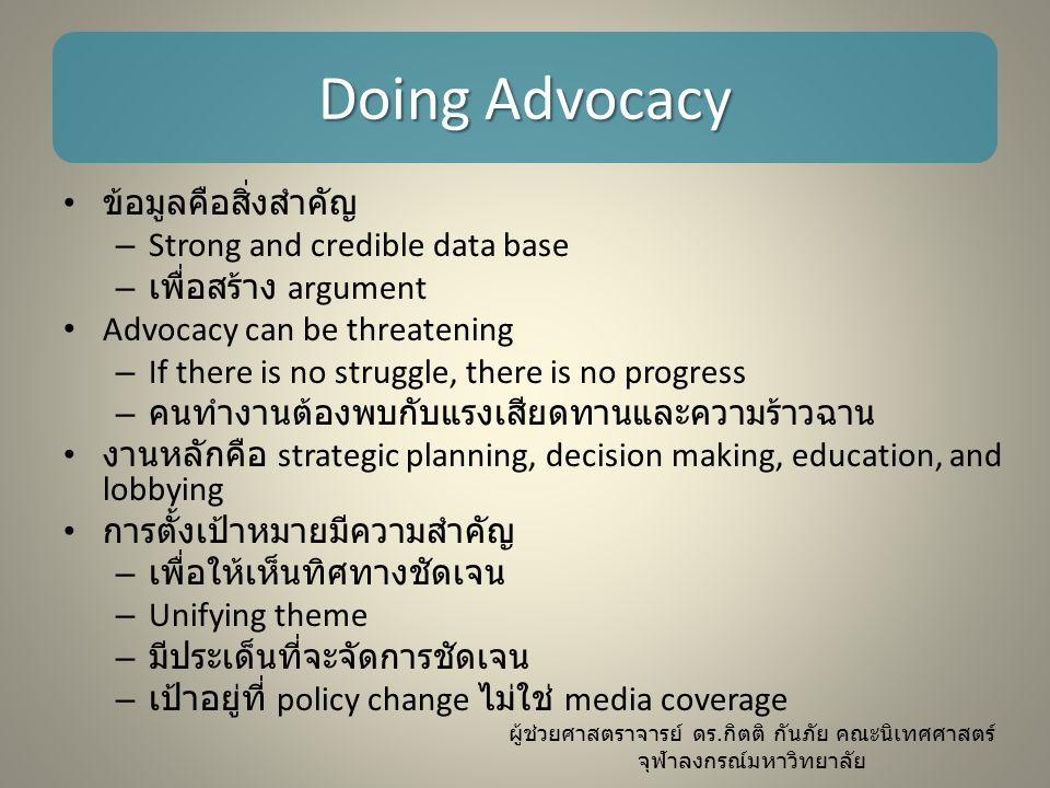 Doing Advocacy ข้อมูลคือสิ่งสำคัญ Strong and credible data base