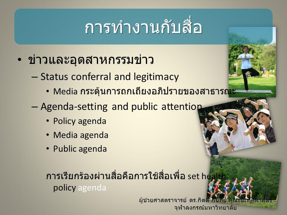 การทำงานกับสื่อ ข่าวและอุตสาหกรรมข่าว Status conferral and legitimacy