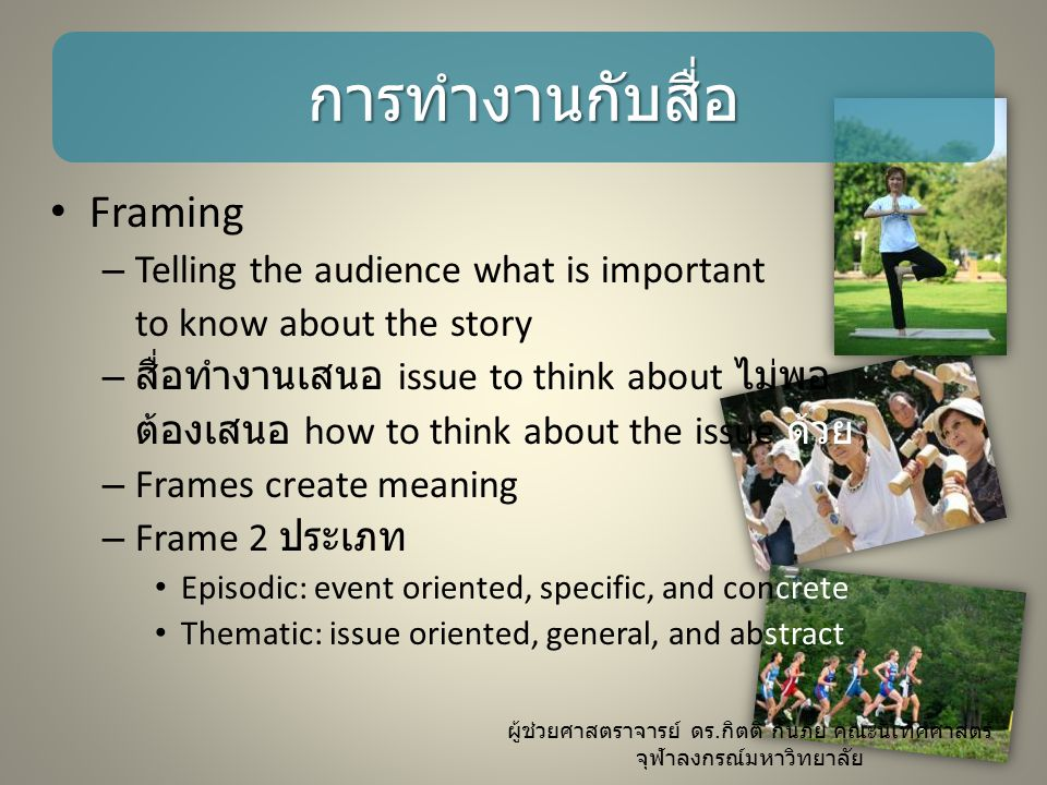 การทำงานกับสื่อ Framing Telling the audience what is important