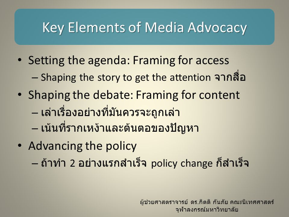 Key Elements of Media Advocacy