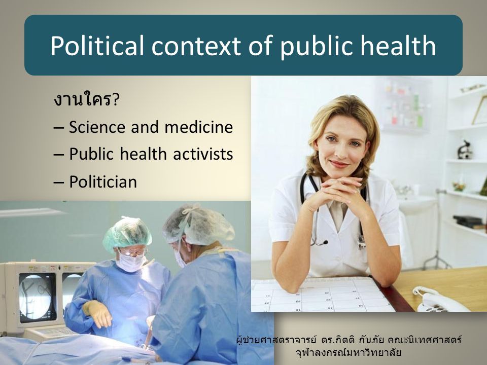 Political context of public health