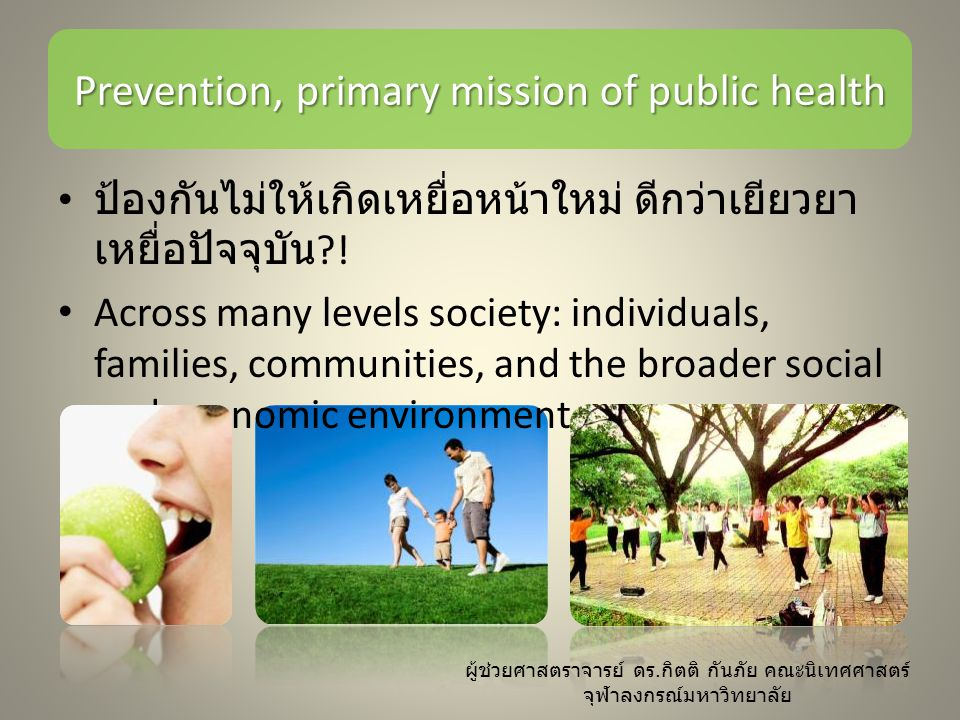 Prevention, primary mission of public health