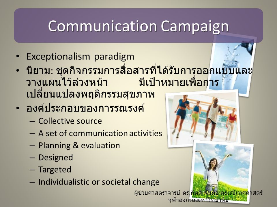Communication Campaign