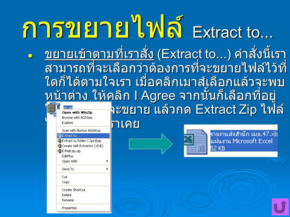 การขยายไฟล์ Extract to...