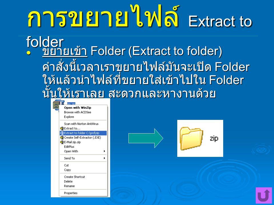 การขยายไฟล์ Extract to folder