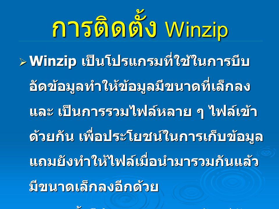 การติดตั้ง Winzip
