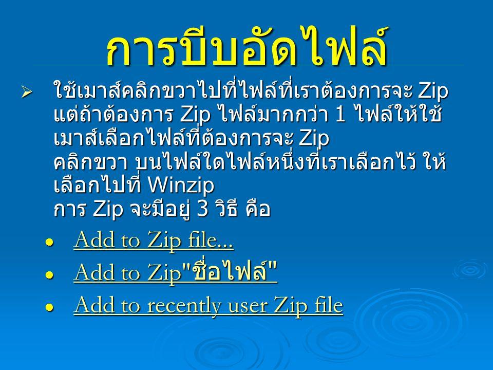 การบีบอัดไฟล์ Add to Zip file... Add to Zip ชื่อไฟล์
