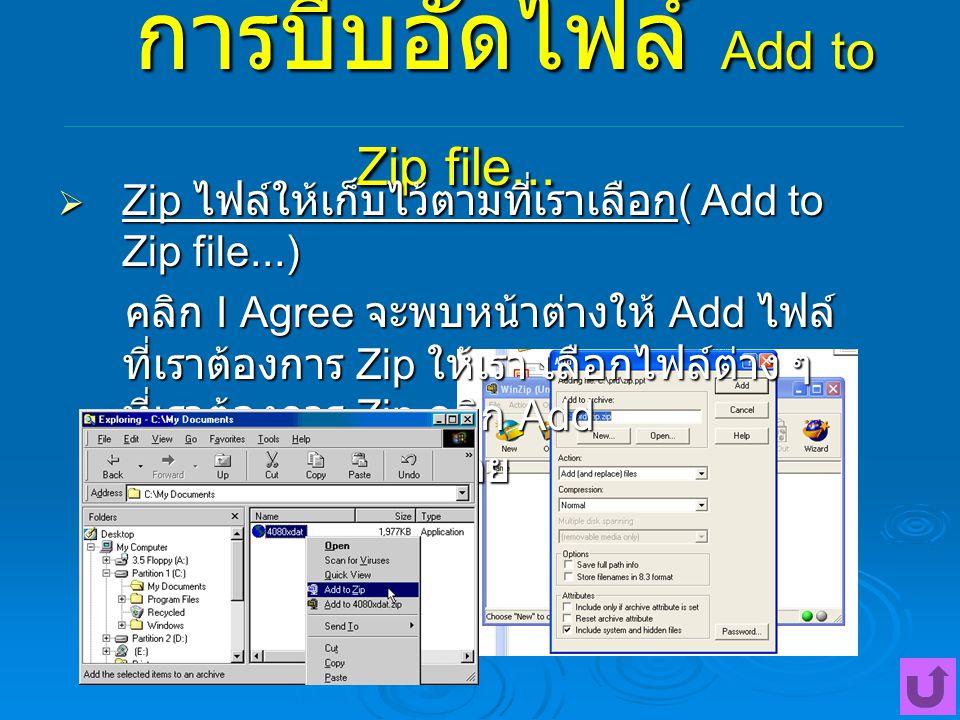 การบีบอัดไฟล์ Add to Zip file...