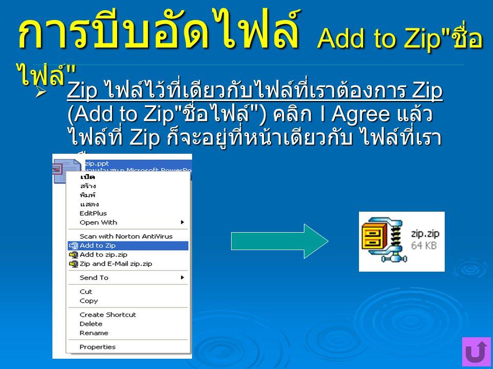 การบีบอัดไฟล์ Add to Zip ชื่อไฟล์