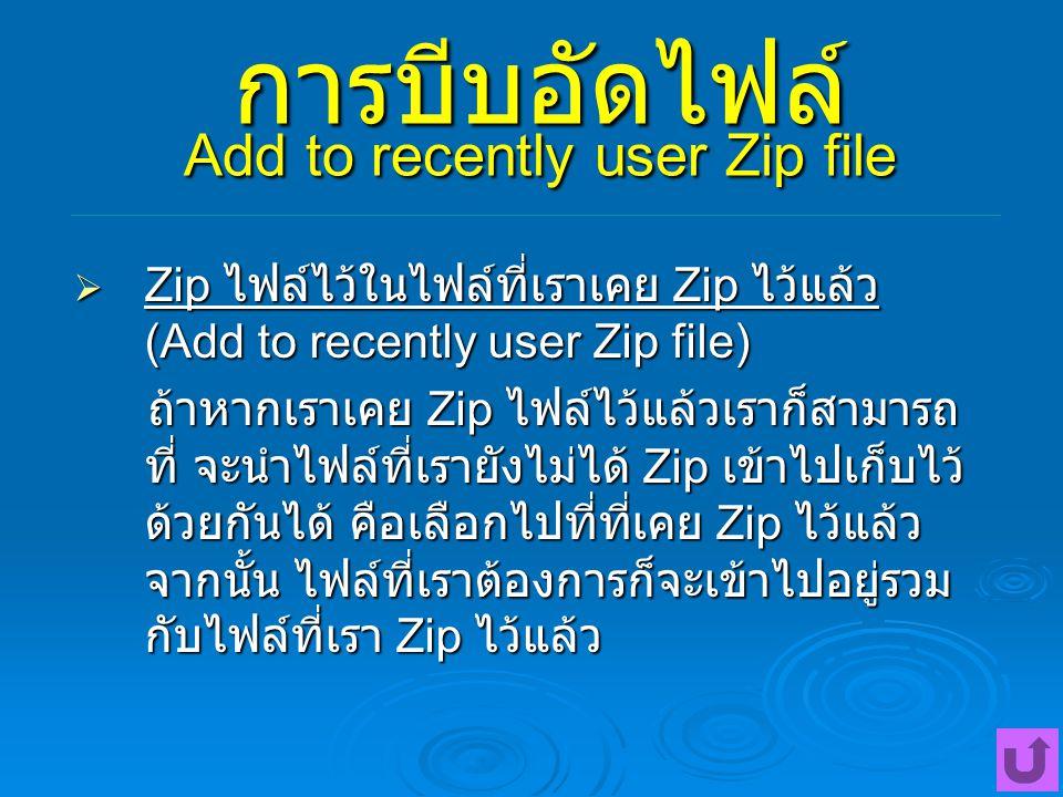 การบีบอัดไฟล์ Add to recently user Zip file