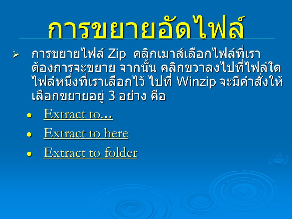 การขยายอัดไฟล์ Extract to... Extract to here Extract to folder