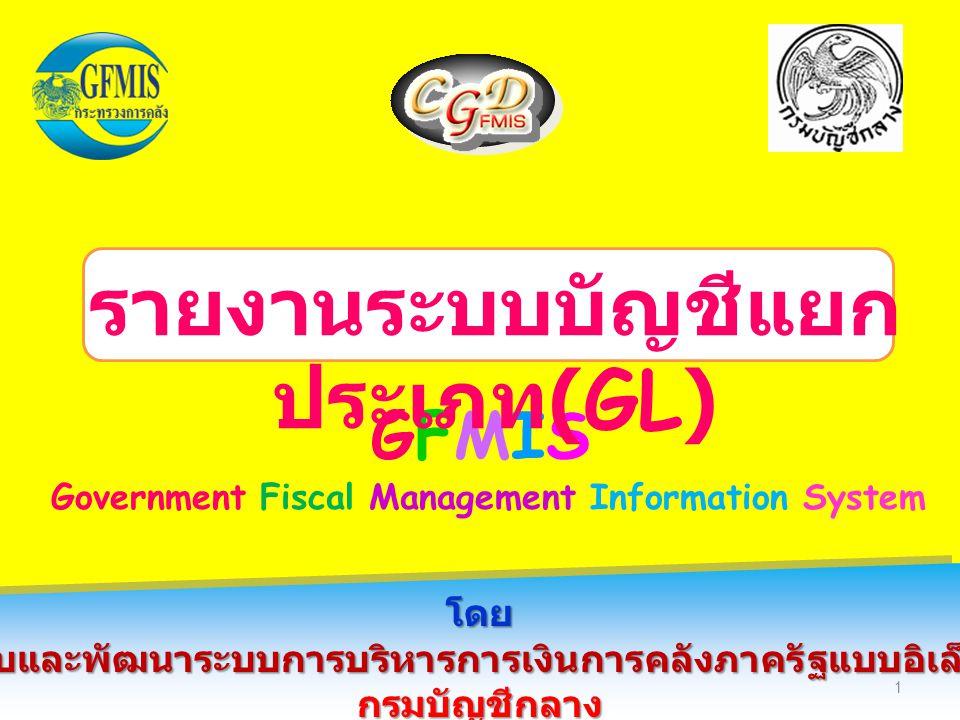 รายงานระบบบัญชีแยกประเภท(GL)
