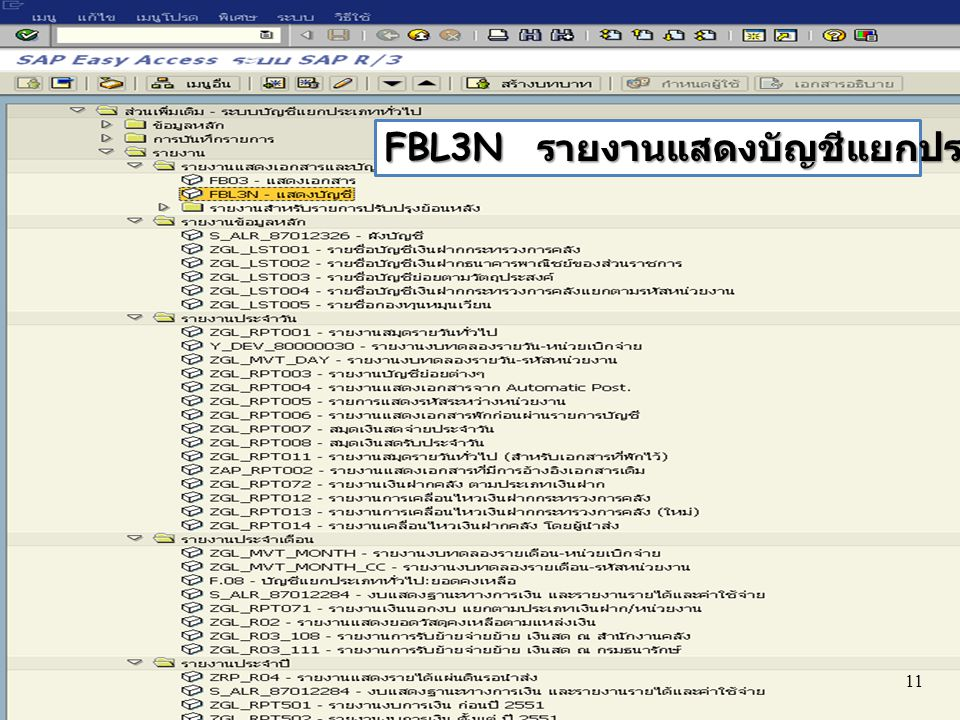 FBL3N รายงานแสดงบัญชีแยกประเภท