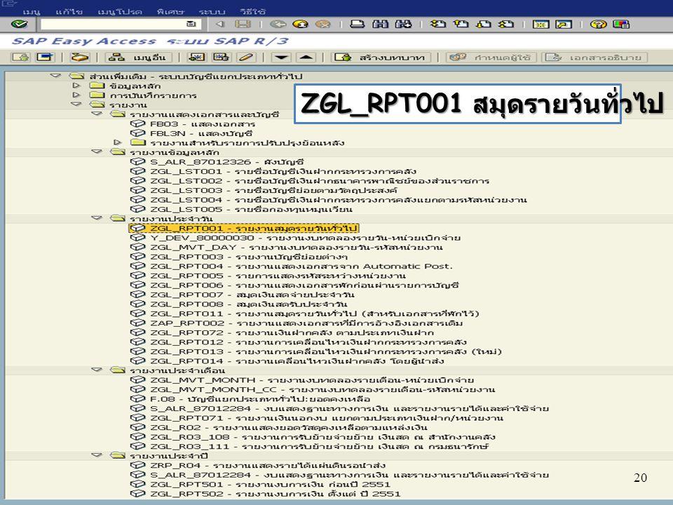 ZGL_RPT001 สมุดรายวันทั่วไป