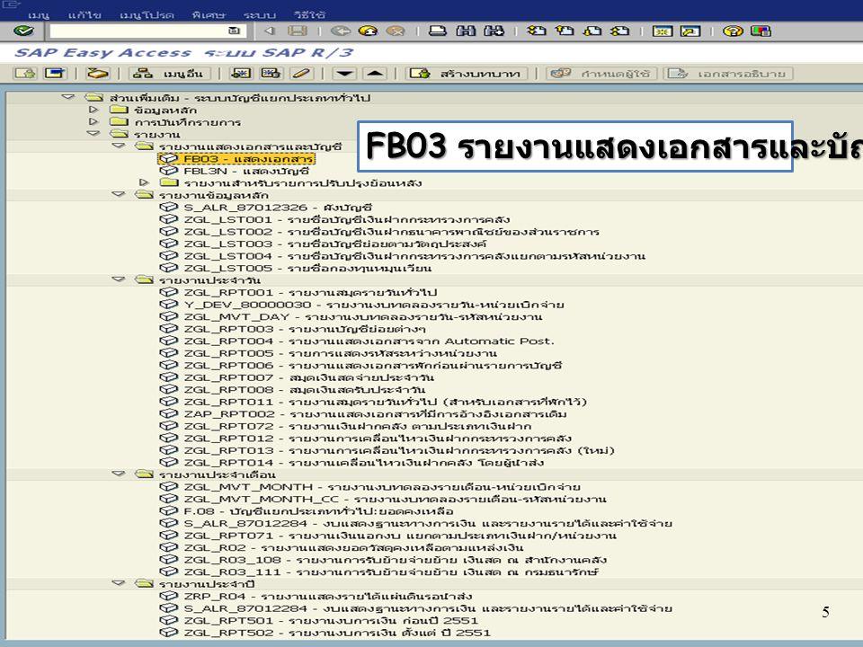 FB03 รายงานแสดงเอกสารและบัญชี