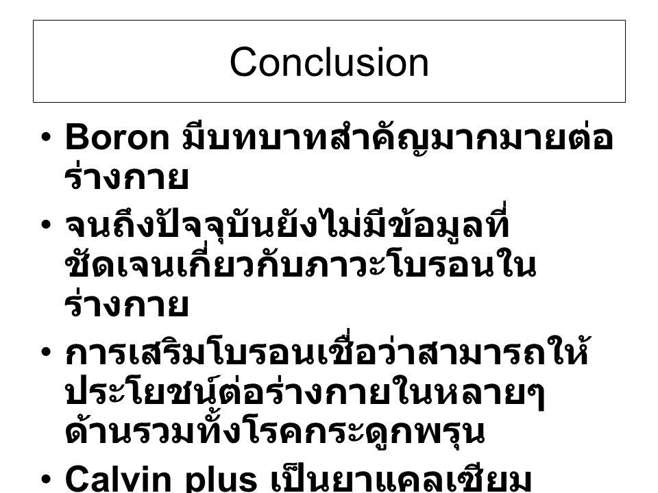 Conclusion Boron มีบทบาทสำคัญมากมายต่อร่างกาย