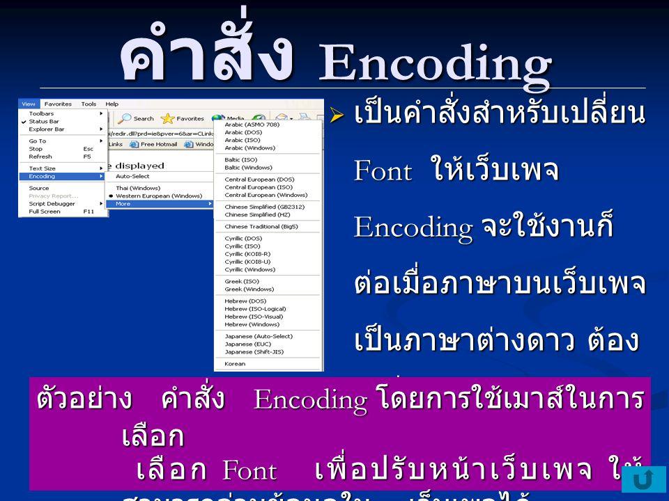 คำสั่ง Encoding