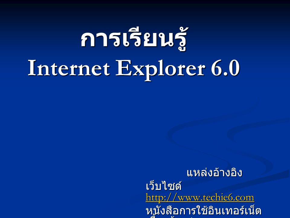 การเรียนรู้ Internet Explorer 6.0