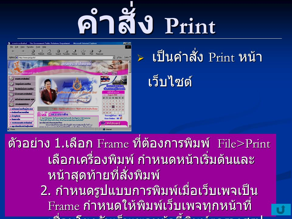 คำสั่ง Print เป็นคำสั่ง Print หน้าเว็บไซต์
