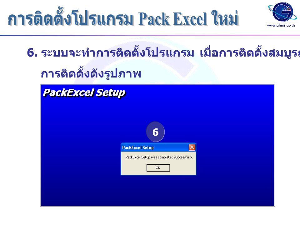 การติดตั้งโปรแกรม Pack Excel ใหม่