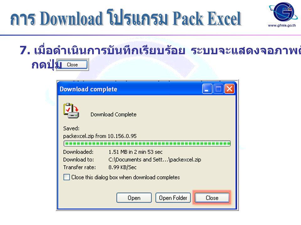 การ Download โปรแกรม Pack Excel