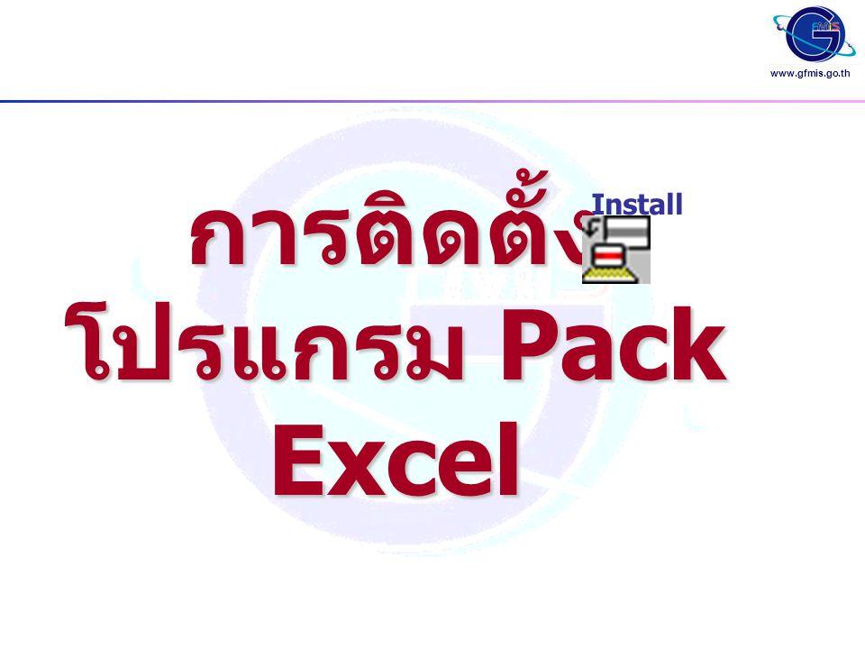 การติดตั้ง โปรแกรม Pack Excel