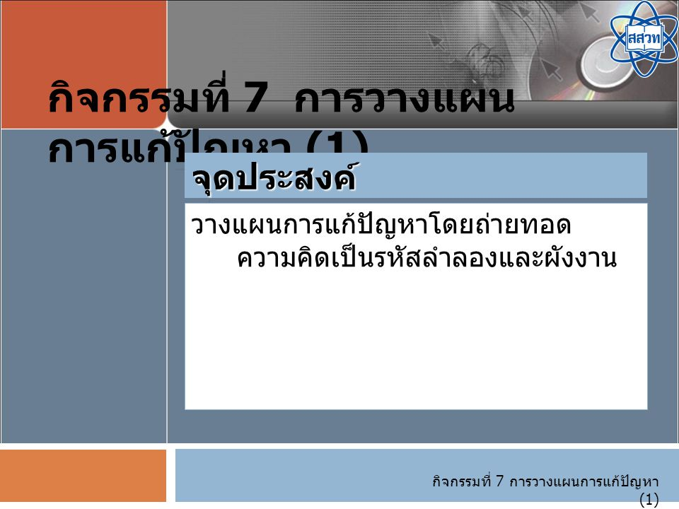กิจกรรมที่ 7 การวางแผนการแก้ปัญหา (1)