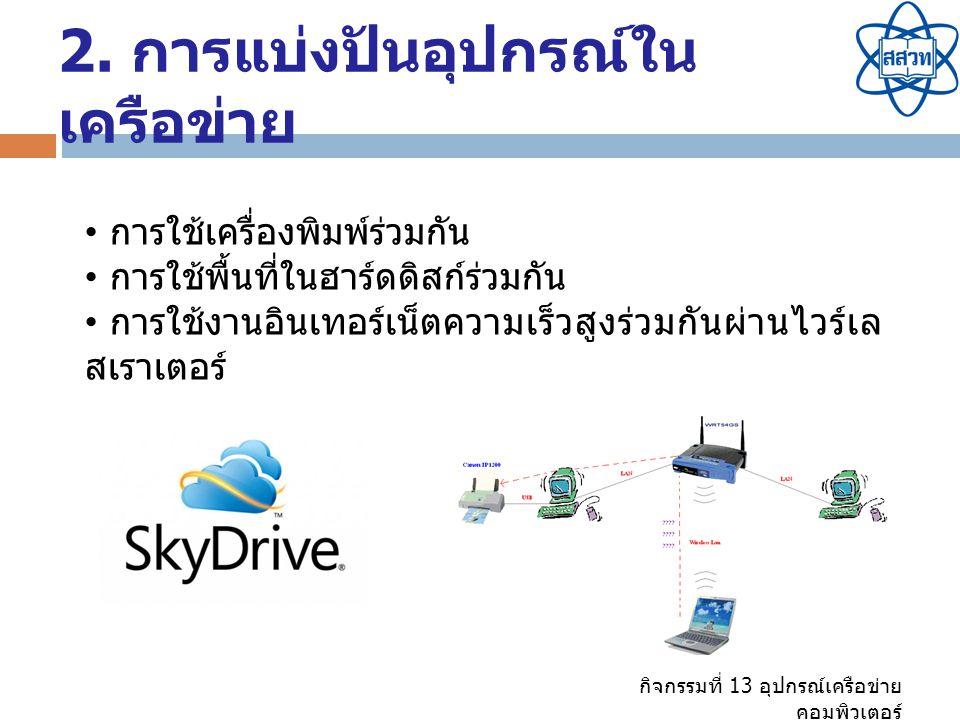 2. การแบ่งปันอุปกรณ์ในเครือข่าย