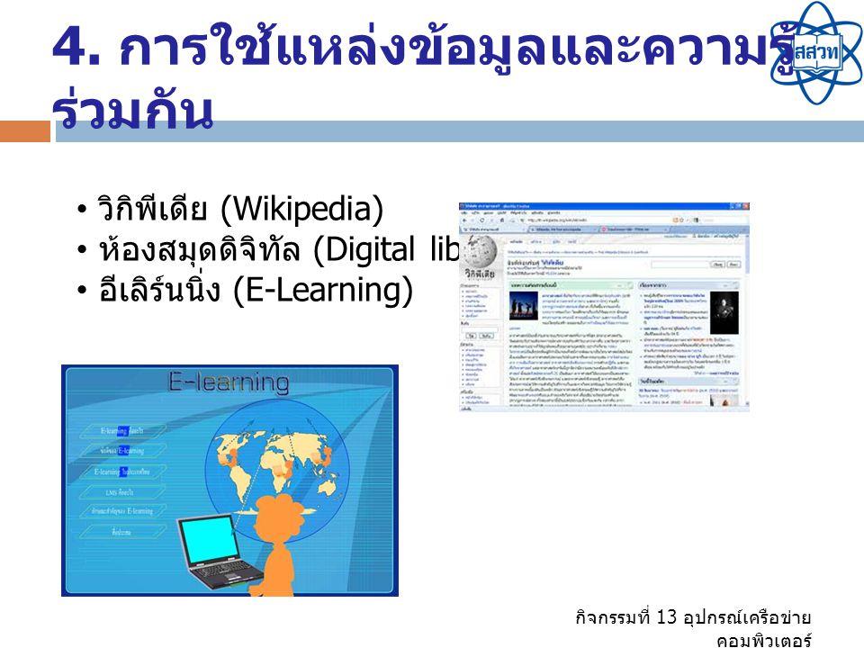 4. การใช้แหล่งข้อมูลและความรู้ร่วมกัน
