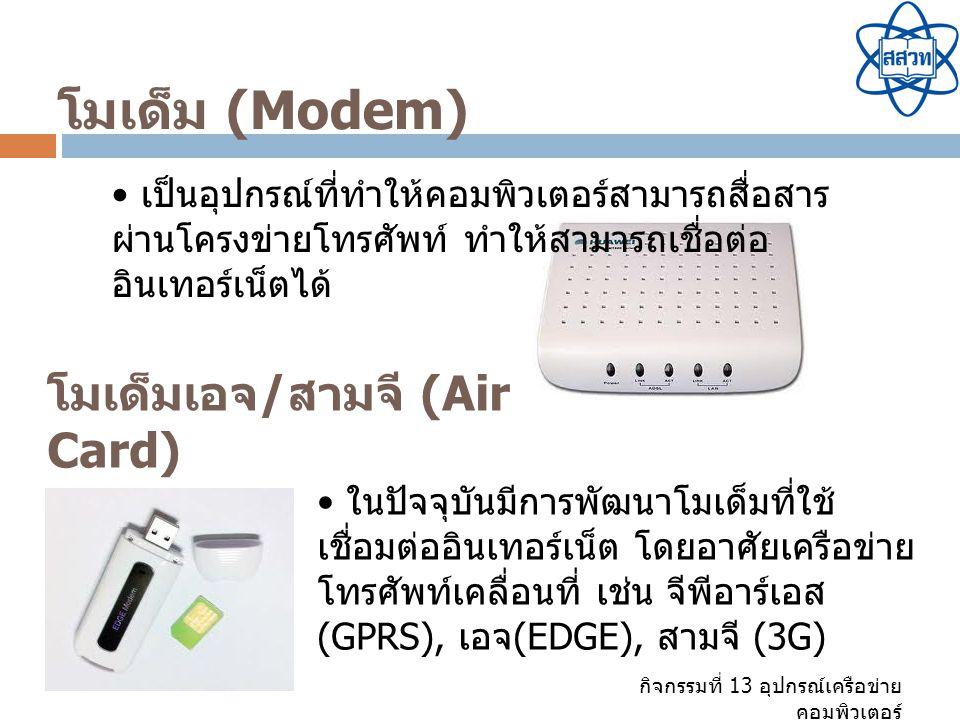 โมเด็ม (Modem) โมเด็มเอจ/สามจี (Air Card)