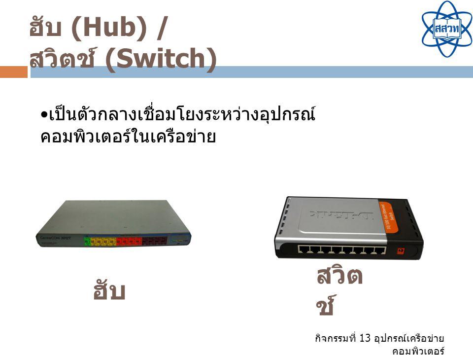 ฮับ (Hub) /สวิตช์ (Switch)