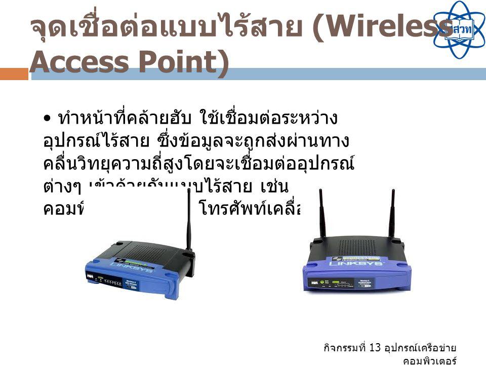 จุดเชื่อต่อแบบไร้สาย (Wireless Access Point)