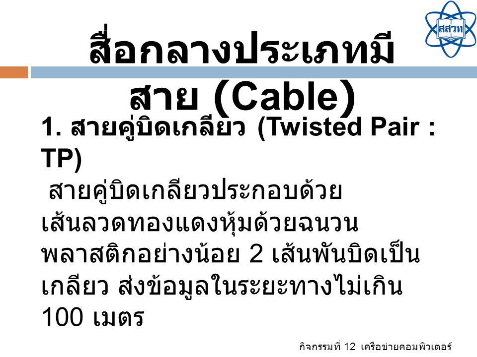สื่อกลางประเภทมีสาย (Cable)