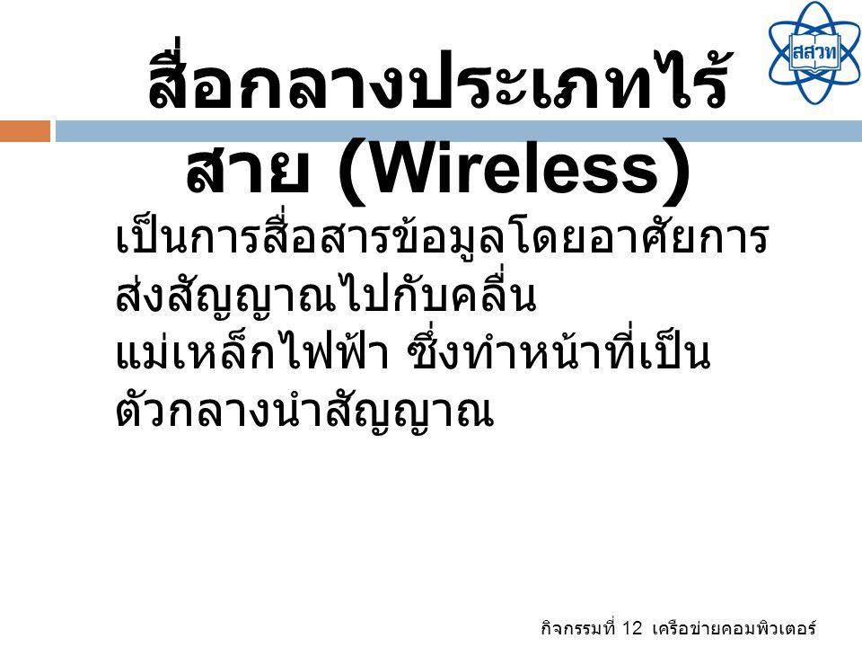 สื่อกลางประเภทไร้สาย (Wireless)