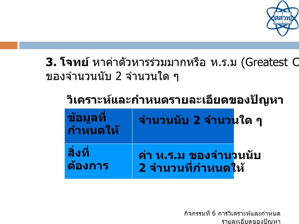 3. โจทย์ หาค่าตัวหารร่วมมากหรือ ห.ร.ม (Greatest Common Division: GCD)