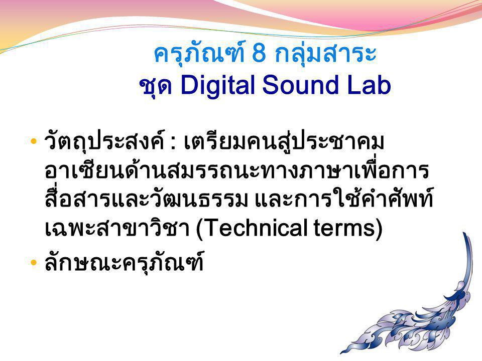 ครุภัณฑ์ 8 กลุ่มสาระ ชุด Digital Sound Lab